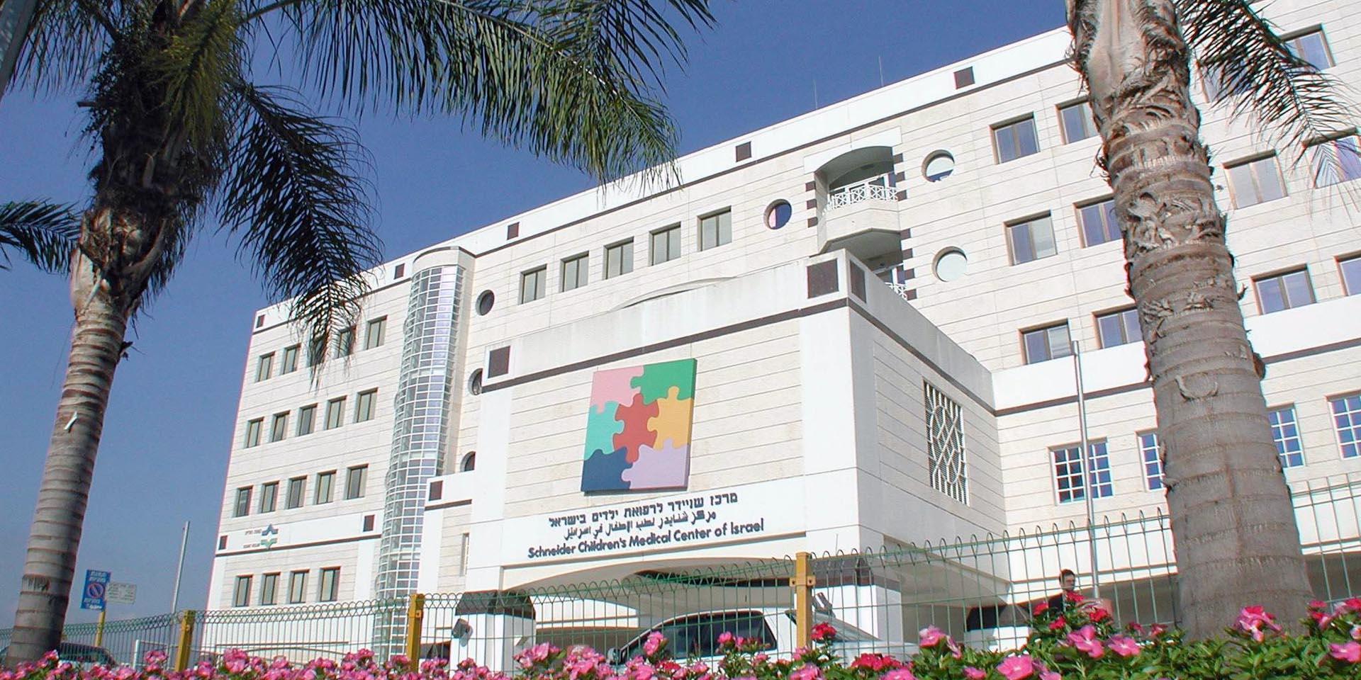 """Израелски детски медицински център """"Шнайдер"""""""