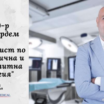 Доц. д-р Хасан Ердем
