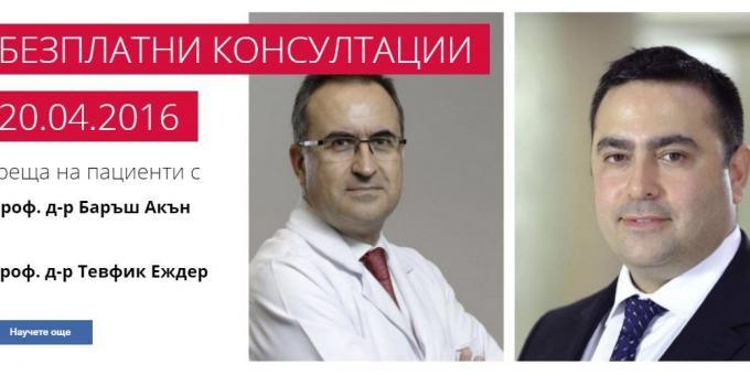 Безплатни консултации на 20 Април в гр.София с професори от Истанбул