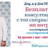 доц. д-р Доа СЕЧКИН